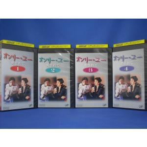 オンリー・ユー 愛されて 全4巻 4本組 VHS 鈴木京香...