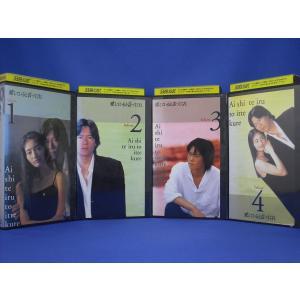 愛していると言ってくれ 全4巻 4本組 VHS 豊川悦司