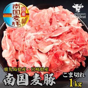 国産豚肉 日南もち豚 こま切れ 1kg (500g*2パック)