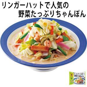 野菜たっぷりちゃんぽん 1食 佐賀 リンガーハット(食品 惣菜 料理 冷凍)