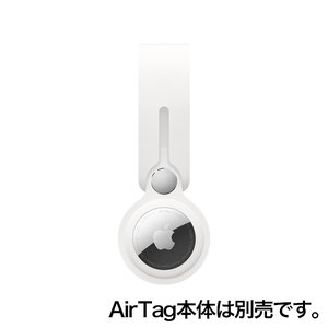 Apple AirTagループ - ホワイト / MX4F2FE/A onemorething