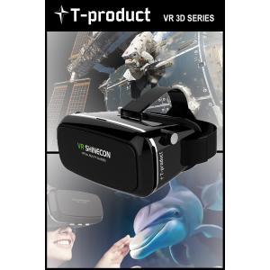 VR ゴーグル T-product ティープロダクト  VR ヘッドセット 3D VRメガネ 3Dゴーグル スマホ VR シネコン 日本正規品|oneofakind