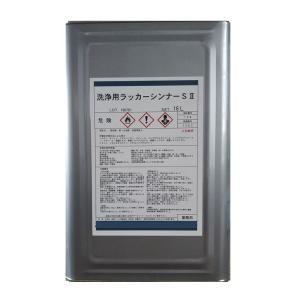 洗浄用 ラッカーシンナーSII 16L (離島は発送いたしません)  大手メーカーにて、一定の規格値...