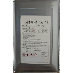 洗浄用 ラッカーシンナー16L 送料無料 (北海道、別途かかります。沖縄、離島は発送いたしません) ...