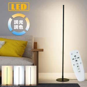 北欧スタイル シンプル LED電気スタンド 寝室 リビングルーム 調光可能 照明器具