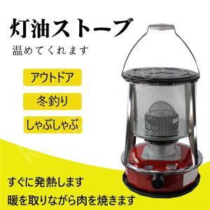 灯油ストーブ ポータブル 灯油ストーブ 業務用 暖房ストーブ 屋外 キャンプ用 家庭用