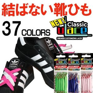 U-Lace MIX-N-MATCH ゴム製 靴紐【全37色】|oneonselect|01
