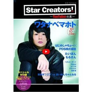 Star Creators!〜Youtuberの本〜|oneonselect