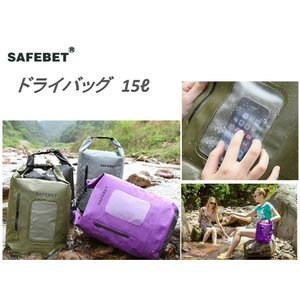 SAFEBET 防水バッグ 15L ドライバッグ カラー4色 ウォータープルーフ  ビーチバッグ|oneplaceone