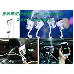 車用 加湿器 小型 車載加湿器 USB充電可能|oneplaceone