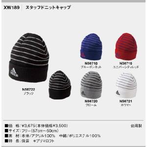 帽子 CAP  アディダス adidas メンズ 2013年秋冬 スタッフドニットキャップ サイズ:フリー(57cm-59cm) 10045297-XW189|onepoint
