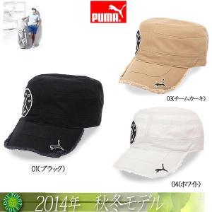 帽子 CAP プーマ PUMA 2014秋冬 ゴルフ ミニタリーキャップ 10062316-866317|onepoint