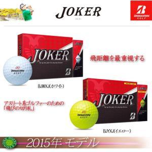 ブリヂストン 【BRIDGESTONE】2015年新作モデル JOKER ジョーカー  ゴルフ ボール【1ダース12球】10074968-15BSG|onepoint