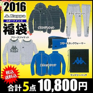 カッパスポーツ Kappa メンズ 2016年 メンズ 福袋 10075293-KappaSP-FUKU|onepoint