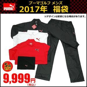 PUMA GOLF (プーマ ゴルフ) メンズ ゴルフ 2017年福袋 10076936-PUMA-GOLF-2017FUKU|onepoint