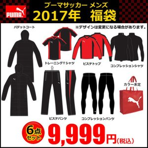 PUMA SPORTS (プーマ スポーツ) 2017年 サッカー メンズ 福袋 10076978-FUKU-PUMA-SC|onepoint