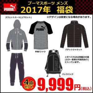 PUMA SPORTS (プーマ スポーツ) 2017年 メンズ 福袋 10076979-FUKU-PUMA-SPM|onepoint