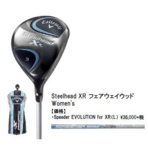 キャロウェイ Callaway Steelhead XR (スティールヘッド エックスアール)フェアウェイウッド レディース [2017][Speeder EVOLUTION for XR フレックス:L]|onepoint