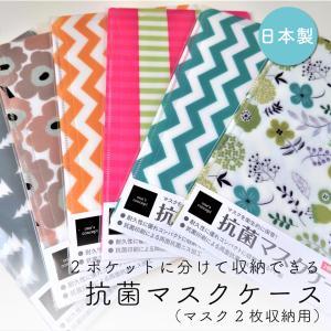 2ポケット 抗菌 マスクケース マスク入れケース 2枚用 携帯用 日本製 一時保管ケース 予備マスク...