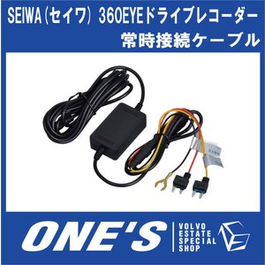SEIWA(セイワ) 360EYE  常時接続ケーブル 型番:PDR002  バッテリー常時接続で駐...