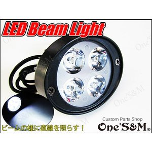 ヘッドライトの補助やフォグランプ、デイライトに使用可能なLEDスポットライト 高品質なLEDを使用し...