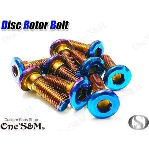 ステンレス製 ディスクローターボルト チタン焼きカラー ver M8 P1.25 1本売り [E40-11T]|ones-parts-shop