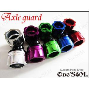 アルミ製 アクスルガード アクスルスライダー 2個セット ロックナット付|ones-parts-shop
