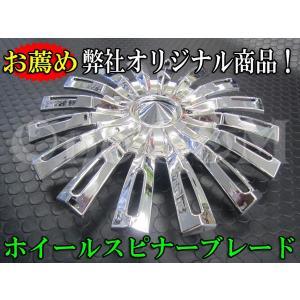 ホイールスピナー ホイールスピンナー メッキ [O-1-3B]|ones-parts-shop
