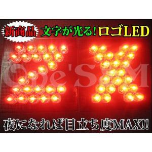 文字LED 「ZX」 テールランプや外装に [E-1-12+E-1-11]