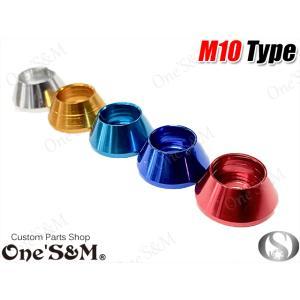 M10タイプ フジツボ ボルトカバー トップブリッジ 外装 カウル マフラー等に|ones-parts-shop