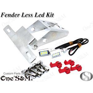 フルステン 刻印入 フェンダーレスLEDキット ウィンカー ステー ナンバー灯 付き KAWASAKI車汎用 [T6-23+SV]|ones-parts-shop
