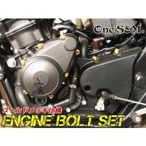 G-moto製 CB400SF Hyper Vtec SPECII SPECIII NC39 専用 ステンレス製 ゴールドボルト 25本Set エンジンボルト スターターカバー クラッチカバー等に [Z22-19]|ones-parts-shop