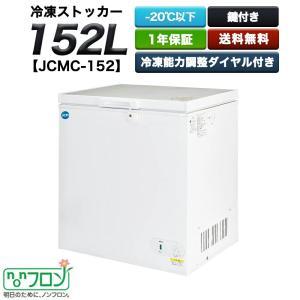 業務用冷凍ストッカー (152L) JCMC-152  送料無料!格安新品!税込み! 厨房用 キッチ...