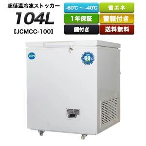−60℃ 業務用超低温冷凍ストッカー (104L) JCMCC-100  送料無料!格安新品!税込み...