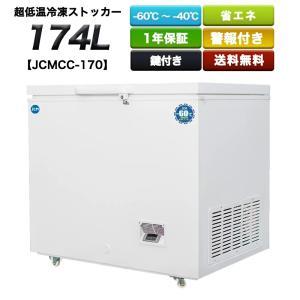−60℃ 業務用超低温冷凍ストッカー (174L) JCMCC-170  送料無料!格安新品!税込み...