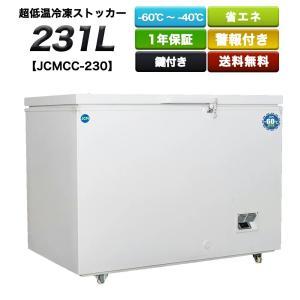 −60℃ 業務用超低温冷凍ストッカー (231L) JCMCC-230  送料無料!格安新品!税込み...