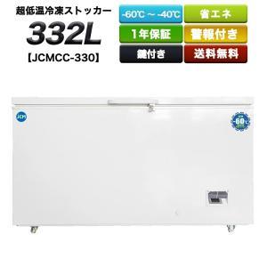 −60℃ 業務用超低温冷凍ストッカー (332L) JCMCC-330  送料無料!格安新品!税込み...