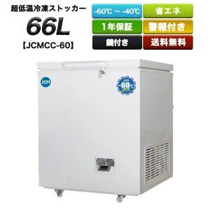 −60℃ 業務用超低温冷凍ストッカー (66L) JCMCC-60  送料無料!格安新品!税込み! ...