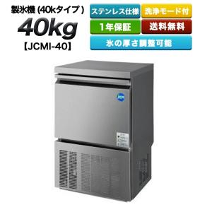 業務用製氷機 (40kgタイプ) JCMI-40  送料無料!格安新品!税込み! 厨房用 キッチン用 店舗