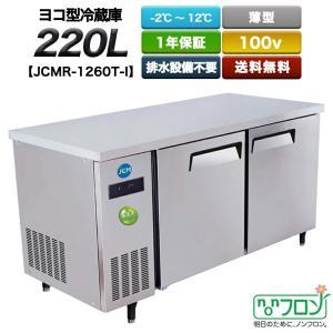 業務用ヨコ型冷蔵庫 JCMR-1260T-I コールドテーブ...