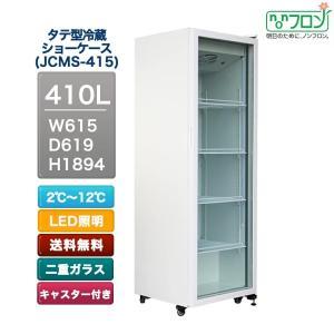 業務用冷蔵ショーケース(タテ型)415L JCMS−415 送料無料!格安新品!税込み! 厨房用品 ...