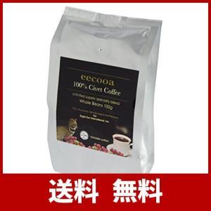 エクーア シベットコーヒー 豆 100% フィリピン産ジャコウネココーヒー(コピルアク) (100g...