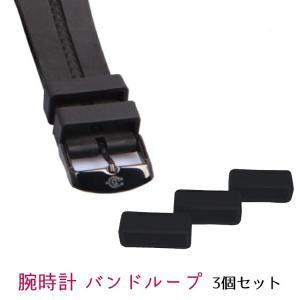 腕時計 遊環 ウレタンバンド用 バンドループ シリコン 修理 補修 ベルト ブラック 3個セット 黒|onesshop