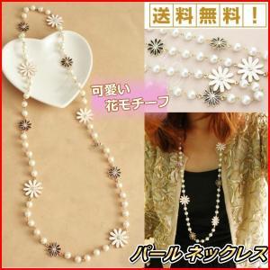 ファッション パール ネックレス 50cm 白花|onesshop