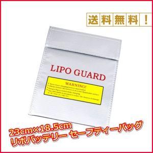 リポガード セーフティーバッグ  LOPO GUARD リポバッテリー 防炎 ラジコン  袋 23x18.5cm|onesshop