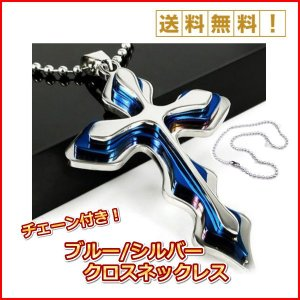 クロスネックレス 十字架 ネックレス  ステンレススチール メンズ/レディース ブルー&シルバー 男女 重厚|onesshop