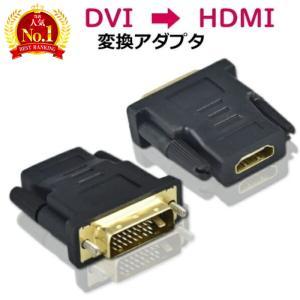 HDMI DVI変換アダプタ DVIからHDMIに変換 DVI  オス →HDMI メス onesshop
