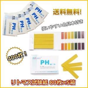 リトマス 紙 自由 研究 pH 実験 水溶液 色 酸性 アルカリ性 400枚|onesshop