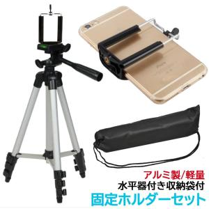 iphone スマートフォン 携帯 用 アルミ4段 三脚 3...