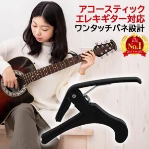 カポタスト ギター フォーク エレキ用  カポ アコースティックギター用 クリップ ギターアクセサリ シンプル エレキギター 黒 送料無料|onesshop